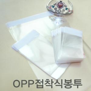 OPP봉투 모음전