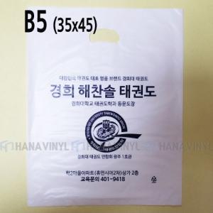 B5:35x45 100장