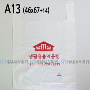 A13:46x67+7(14) 100장
